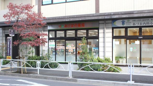 あけぼの薬局 業平店の画像
