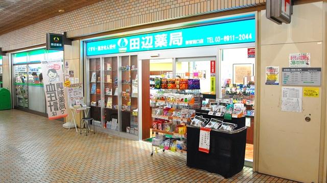 田辺薬局新宿西口店の画像