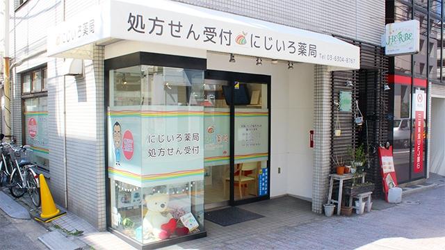 にじいろ薬局 中野新橋駅前店の画像