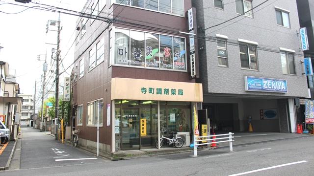 寺町調剤薬局の画像