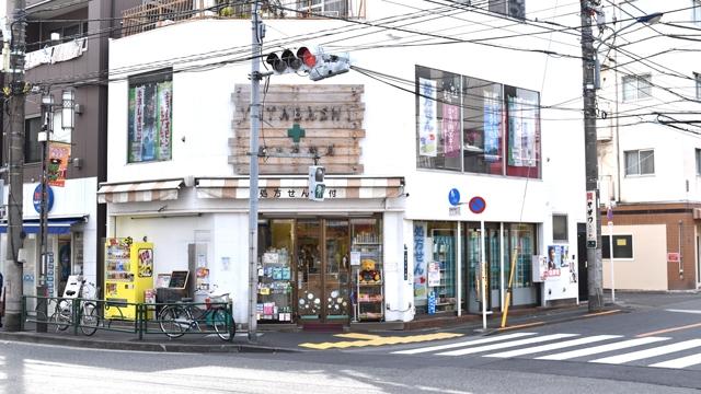 有限会社 谷田橋薬局の画像