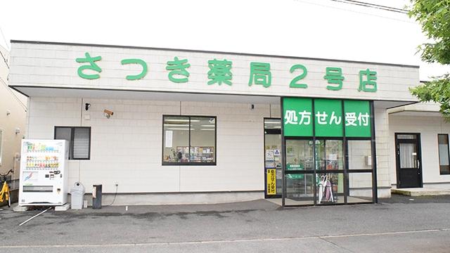 さつき薬局 2号店の画像