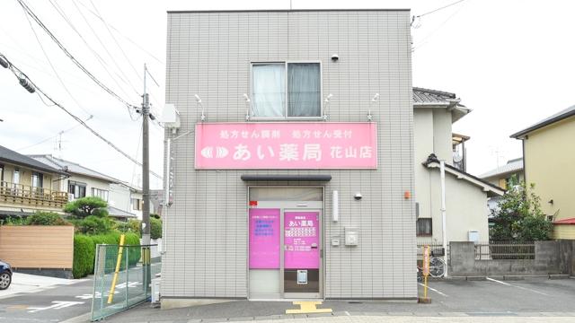 あい薬局 花山店の画像
