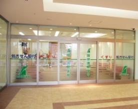 阪神調剤薬局 二条店の画像