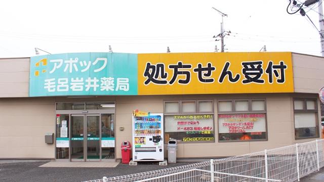 アポック 毛呂岩井薬局の画像