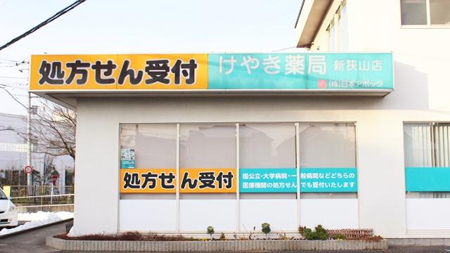 けやき薬局 新狭山店の画像