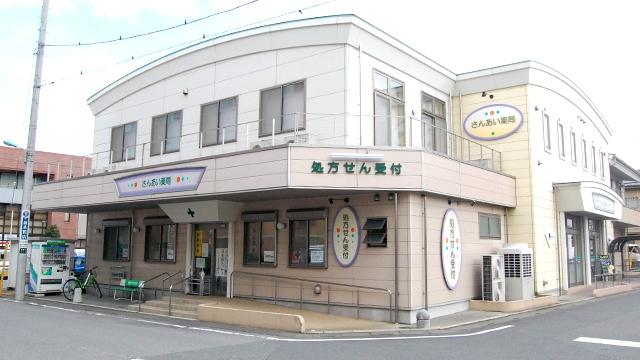 大慶堂 さんあい薬局の画像