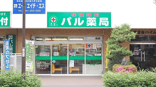 パル薬局の画像