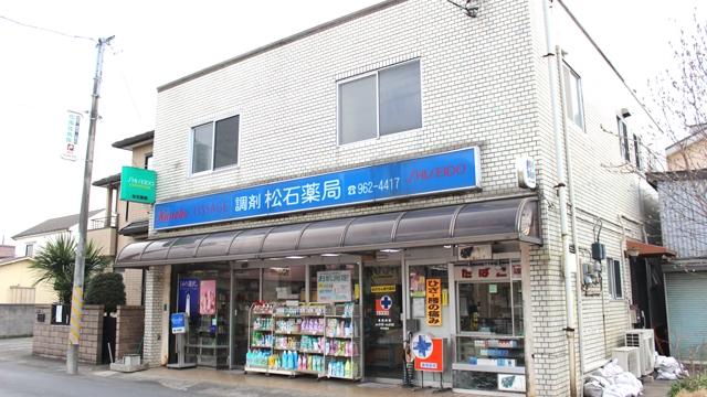 松石薬局の画像