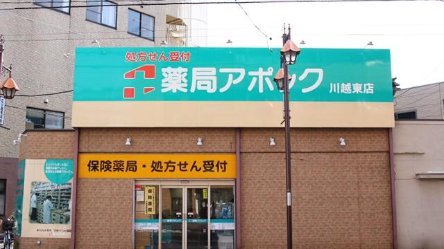 薬局アポック 川越東店の画像