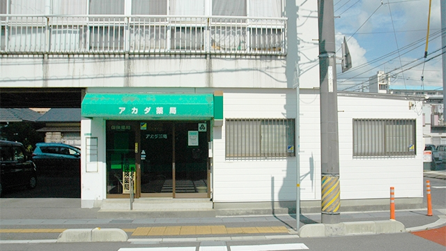 アカダ薬局 新下関店の画像