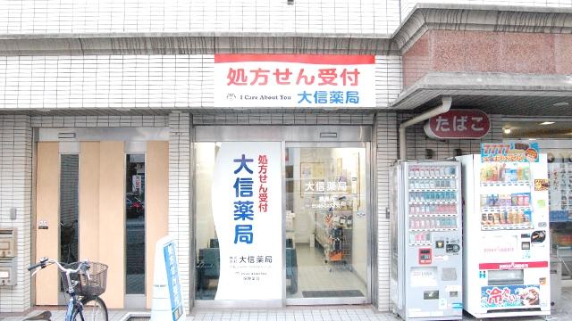 大信薬局 綱島店の画像