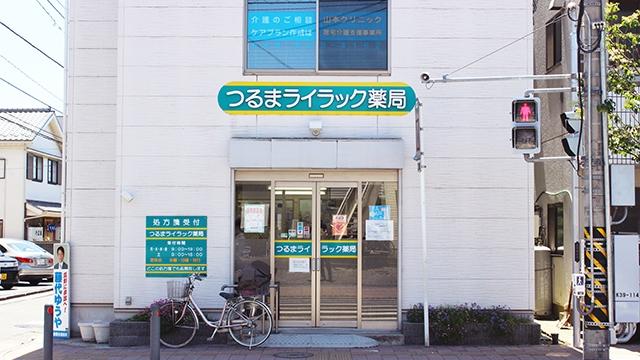 オダギリ薬局 つるまライラック店の画像
