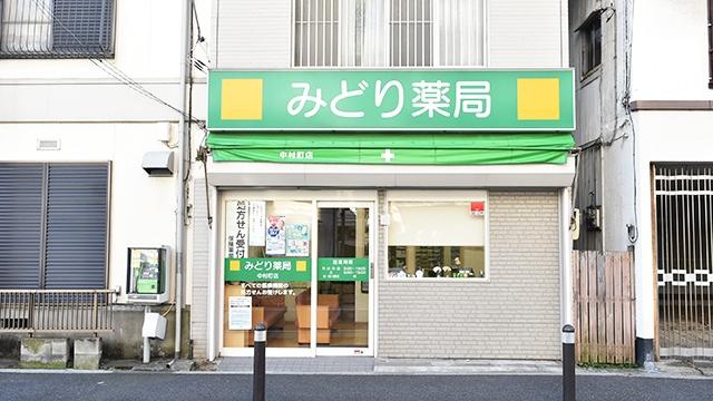 みどり薬局 中村町店の画像