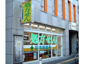 灰吹屋薬局 高津駅前調剤の画像