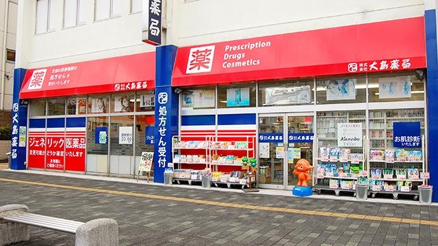 大島薬局 湘南台店の画像