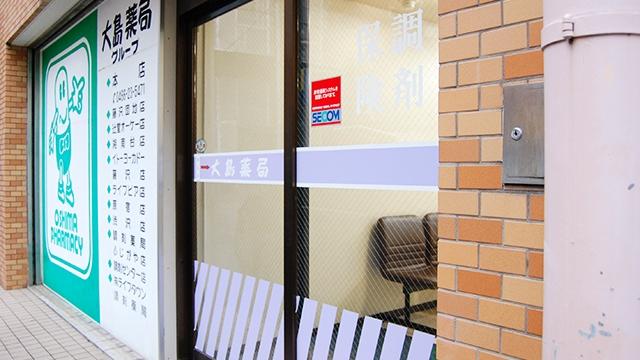 大島薬局 調剤センター店の画像