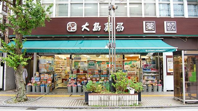 大島薬局 本店の画像