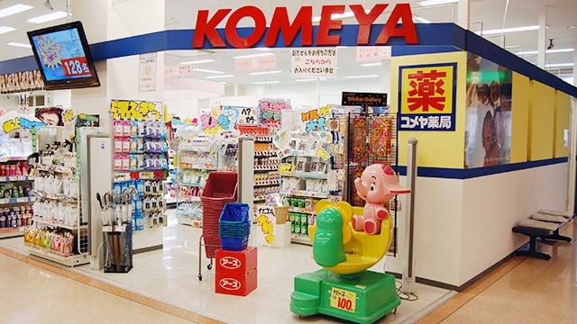 アビオシティ加賀コメヤ薬局の画像
