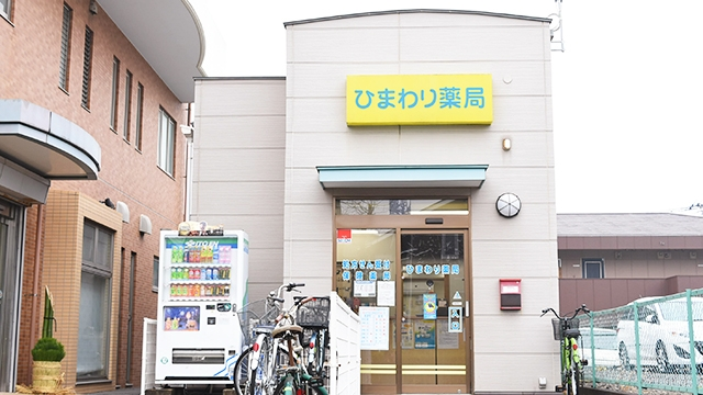 ひまわり薬局ゆりのき店の画像