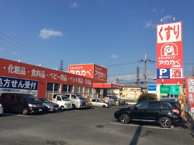 アカカベ薬局 交野店の画像