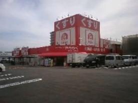 アカカベ薬局 扇町店の画像