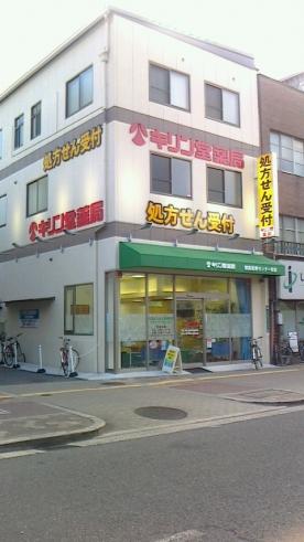 キリン堂薬局 都島医療センター前店の画像