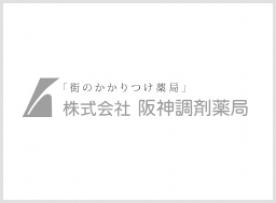 コトブキ薬局 福島店の画像