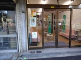 コトブキ薬局 緑橋店の画像