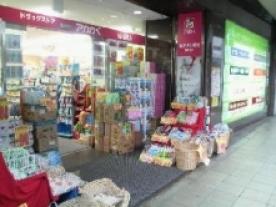 アカカベ薬局 船場店の画像