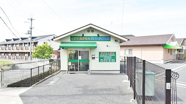 幸生堂薬局 滝谷店の画像