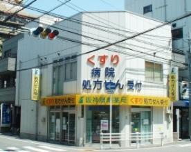 阪神調剤薬局 扇町店の画像