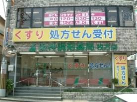 阪神調剤薬局 枚方店の画像