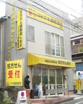 コトブキ調剤薬局 板橋店の画像