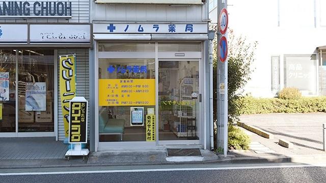 ノムラ薬局 日野本町店の画像