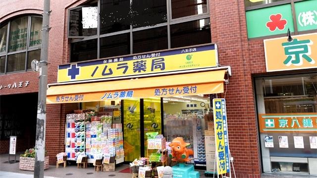 ノムラ薬局 八王子店(京王八王子駅近く)の画像