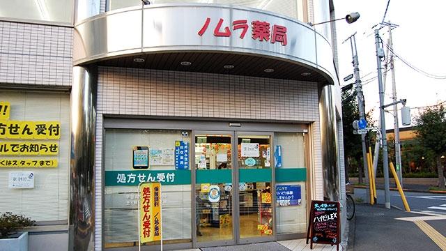 ノムラ薬局 市立病院前店の画像