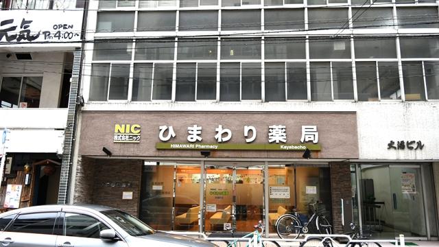 ひまわり薬局茅場町店の画像
