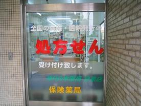 ゆりの木薬局 目黒店の画像