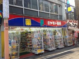 ミヤモト(宮本)薬局 大山東町店の画像