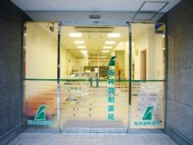 コトブキ調剤薬局 両国店の画像
