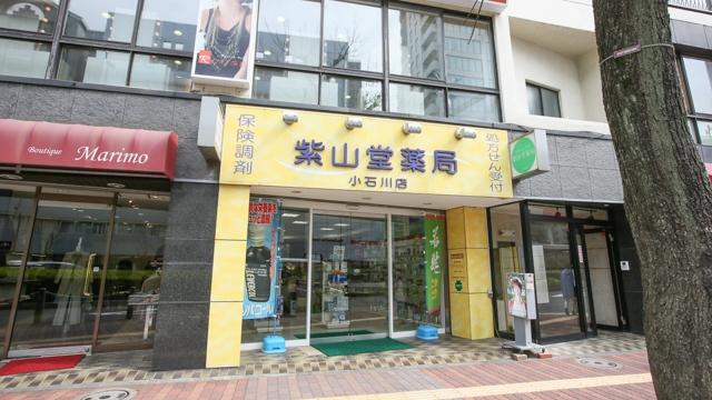 紫山堂薬局 小石川店の画像