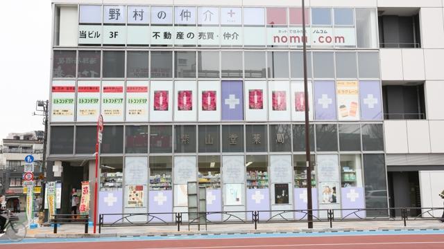 紫山堂薬局 本店の画像