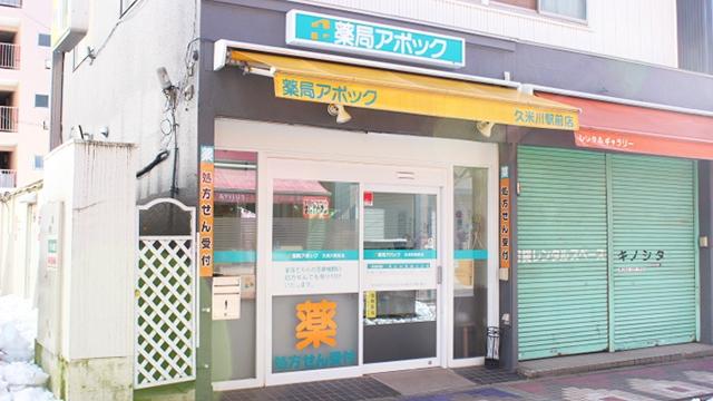 薬局アポック 久米川駅前店の画像