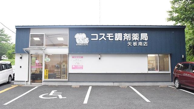 コスモ調剤薬局 矢板南店の画像