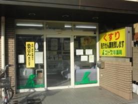 コトブキ薬局 王寺店の画像