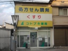 コトブキ薬局 奈良店の画像