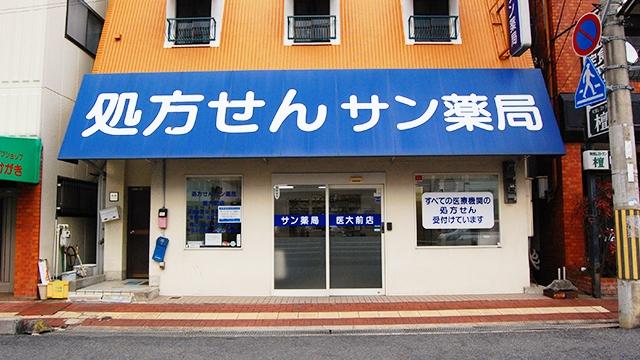 サン薬局 医大前店の画像