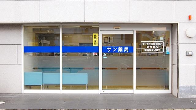 サン薬局 王寺駅前店の画像