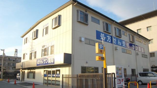 サン薬局 憩北店の画像
